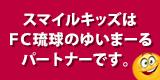 FC琉球ゆいまーるパートナー